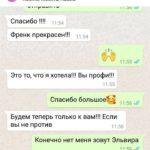 whatsapp image 2019 08 06 at 14.35.221 e1566218336596 150x150 - Груминг салон в Москве - район Перово